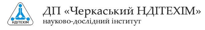 """ДП """"Черкаський НДІТЕХІМ"""""""